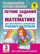Летние задания по математике для повторения и закрепления учебного материала 3 кл